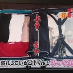 【あさイチ】スゴ技Q 詰める極意!買い物袋にピーマン肉詰めにスーツケースにって色々ですが参考になりました!