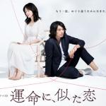 【運命に、似た恋】NHKドラマ10、初回放送観た感想は面白い!