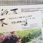 【年賀はがき】投函日と配達日 2017