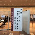 関東ヴォーカルアンサンブルコンテストで歌ってきました!