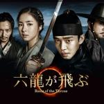 【六龍が飛ぶ】視聴感想!朝鮮王朝建国の時の五男イ・バンウォンはどんな人物だったのか?