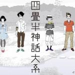 【刀剣乱舞】に【仮面ライダー】シリーズ!や【四畳半神話大系】なんてアニメを12作品観た!