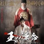 【王の運命】以前から観たかった韓国映画 NETFLIXで観ました!