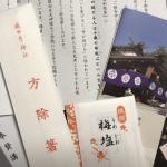 伊勢【猿田彦神社】お祓いしました。というお便りが届きました!