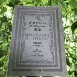 【ルネサンス・ポリフォニー選集】今度の新曲練習はByrdの曲