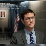 映画【スノーデン】興味深い内容!観てない方はぜひどうぞ!