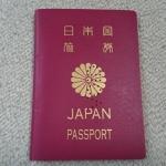 パスポート更新手続きしてきました