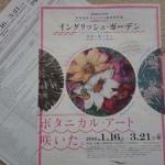 汐留ミュージアムに英国キュー王立植物園所蔵ボタニカル・アート観に行ってきました
