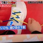【愛ちゃん結び】ほどけない靴紐の縛り方!これは覚えたら有効活用できそう!