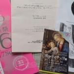 【ボッティチェリ展】を観て!東京・春・音楽祭2016 アンサンブル カペラ聴いてきました!