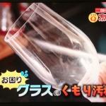 【あさイチ】スゴ技Q 浴室鏡の曇り止めに液体のり!グラスの曇り取りには酢と塩って知っ得情報でした