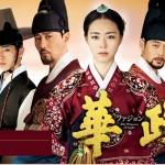 【華政】全65話の朝鮮14代王から17代王までの激動の韓国大河ドラマ完走 視聴感想