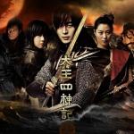 【太王四神記】視聴感想。ファンタジーだけど韓国ドラマ面白いじゃん!と観始めるきっかけになったドラマです