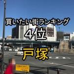 【買いたい街ランキング2017】戸塚がなんと4位!【月曜から夜ふかし】
