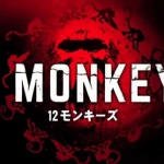 【12モンキーズ】Netflixで無料で観てみました!