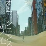 【ネット小説】色々なジャンルがあって面白い!