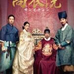【尚衣院】王宮の衣装職人を扱った韓国映画を観てみました!