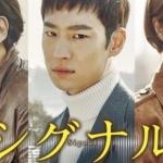 【シグナル】韓国で超高視聴率を取ったというヒューマン・ファンタジー・刑事ドラマ!面白かった!