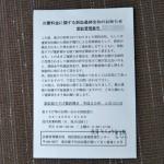 【消費料金に関する訴訟最終告知のお知らせ】というハガキに注意!