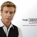 【メンタリスト】毎日連続ドラマ的に観賞できる海外刑事ドラマ視聴中!
