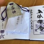 【石神さん】志摩にある女性の願いを一つだけ叶えてくれるという神社に行ってきました(伊勢神宮番外編)
