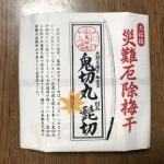 【鬼切丸 髭切】お土産に北野天満宮の美味しい梅干!