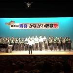 【第13回青春かながわ校歌祭】初参加で歌ってきました!