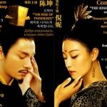 【鳳凰の飛翔】Netflixオリジナルの中国架空歴史ドラマが面白い!