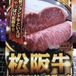 【松坂牛】まるよしの松坂牛!忘年会の賞品で当たりました!