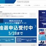 【東京オリンピック2020】チケット抽選申し込みしてみた!