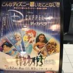 【DCappella(ディカペラ)】聴いてきました!!すごい!