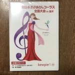 キューピーさんから【おかあさんコーラス全国大会DVD】が届きました!