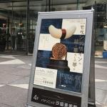 【モダンデザインが結ぶ暮らしの夢展】汐留美術館に行ってきました!