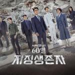 【サバイバー(60日間の大統領)】韓国版Netflix 本家アメリカ版に負けない面白さでした!
