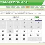 【新型コロナウイルス】横浜市文化施設4月12日までほとんどが休館状態に