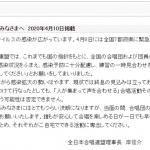 【新型コロナウイルス】合唱連盟理事長からのコメント