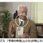 【NHK こころの時代 宇宙の音楽が聴こえる】故皆川達夫氏の番組が再放送されました