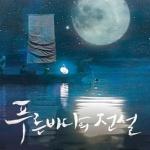 【青い海の伝説】Netflix 視聴完走 ファンタジーで切なく楽しく美しいドラマです!(ネタバレ無し)
