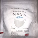 【エアリズムマスク】話題のユニクロのマスク使ってみた!マスクをして歌も歌ってみました。