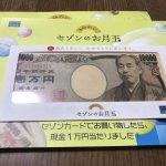 セゾンカードで1万円当たりました!【セゾンのお月玉】