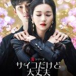 【サイコだけど大丈夫】Netflix全16話 視聴感想(ネタバレなし)不思議でロマンチックなヒューマンドラマ