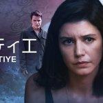 【アティエ】シーズン1Netflix 今話題のトルコドラマ、サスペンスミステリーで面白い