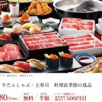 【ゆず庵】しゃぶしゃぶとお寿司の食べ放題!最近のお気に入りです!