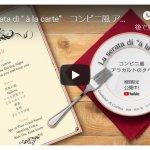 """La serata di """" à la carte"""" コンビニ風 アラカルトの夕べ 動画配信されました!"""