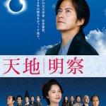 【天地明察】Netflix 江戸時代日本に合わせた大和暦を作った人のお話です!