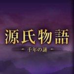 【源氏物語 千年の謎】紫式部の物語への想いを感じる美しい作品