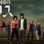 【今際の国のアリス】Netflix 世界で話題になった日本製ドラマ!
