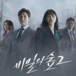 【秘密の森 2】Netflix 検察と警察の内部を暴く硬派なサスペンスドラマ!