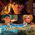 映画【ドラゴンクエスト ユア・ストーリー】Netflix ゲームストーリーを綺麗なCG映像で見せてくれます!