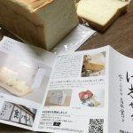 【高級食パン】銀座に志かわ 正統派?という感じの食パンです!